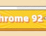Chrome 92浏览器发布:CPU占用下降、新历史记录界面