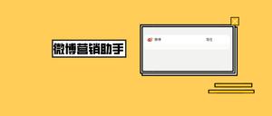 微博营销助手,微博运营Chrome插件,批量评论/点赞/转发/收听用户