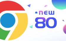 谷歌浏览器Chrome 80正式发布,进一步增强安全性能