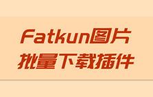 Fatkun图片批量下载插件,检索网页所有图片,创建批量下载规则