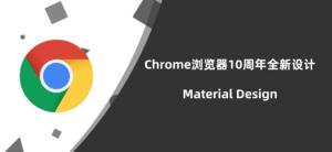Chrome浏览器界面将迎来全新设计:十年来最大变化?