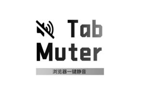 Tab Muter插件,Chrome浏览器一键静音