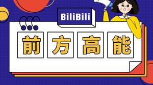 Bilibili-Helper插件,哔哩哔哩视频弹幕高能检测定位器