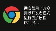 """解决Chrome浏览器提示""""请停用以开发者模式运行的扩展程序""""问题"""