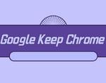 Google Keep Chrome插件,轻松保存网页图片/文本/链接至Google Keep,全平台同步
