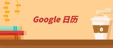 Google日历插件,浏览器日历插件,日程快速添加,同步提醒