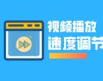 视频播放速度调节器插件,网页视频加速/减速,支持百度网盘