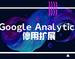 Google Analytics停用扩展,阻止谷歌分析收集用户数据