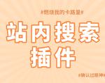 Search the current site,站内搜索插件,搜索工具插件