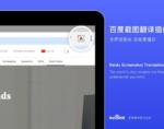 百度截图翻译插件,谷歌浏览器截屏翻译插件,网页截图获取英文释义
