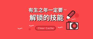 Clear Cache插件,一键清除Chrome浏览器缓存