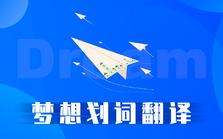 梦想划词翻译插件,内置谷歌翻译/百度翻译/有道翻译,聚合词典搜索