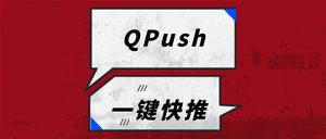 QPush插件,将Chrome网页文本/链接快速推送至手机,一键快推
