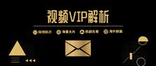 视频VIP解析插件,全网VIP视频在线解析,无广告免费观看VIP视频