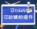 Btools插件,检测哔哩哔哩收藏夹失效视频、评论增强、下载封面