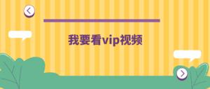 我要看vip视频,热门网站vip会员视频解析插件