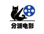 分派电影不想关注油猴脚本,直接显示云盘/磁力/电驴下载链接