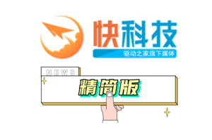 精简快科技(驱动之家)油猴脚本,快科技网站阅读模式简洁版