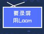 Loom插件,Chrome浏览器免费屏幕录制工具
