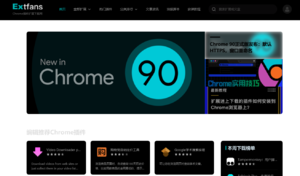 Color Fix插件,网页颜色反转工具,可用作夜间模式
