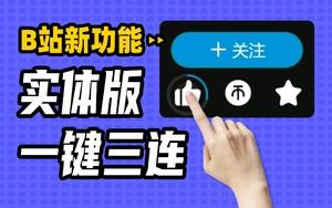 自动隐藏b站视频内内嵌三连窗口油猴脚本,屏蔽bilibili一键三连按钮