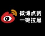 OneKBlock插件,微博一键拉黑点赞用户