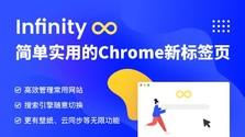 infinity新标签页插件,正式上线全新Edge浏览器插件商店