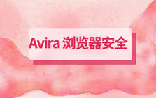 Avira 浏览器安全插件,阻止浏览器劫持,阻止全部广告和追踪器