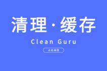 Clean Guru插件,Chrome浏览器一键清理缓存