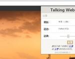 Talking Web插件,网页语音朗读插件,实现在线听书