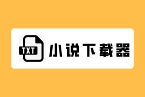小说下载器油猴脚本,免费下载国内小说网站txt资源