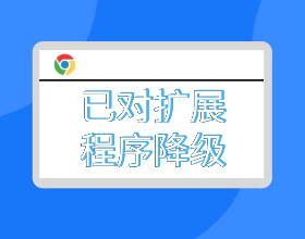 """近期谷歌浏览器安装插件出现""""对扩展程序降级""""提示等问题的解决办法"""