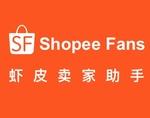 Shopee Fans虾皮助手插件,Shopee虾皮跨境电商数据分析管理