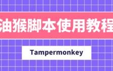 Tampermonkey油猴脚本管理插件-最强浏览器插件的安装使用全攻略