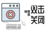 双击关闭页面油猴脚本,Chrome双击关闭任意标签页