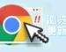 谷歌向20亿用户发出警告:Chrome存在严重漏洞,需立即更新浏览器