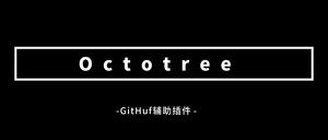 Octotree插件,GitHub代码树形展示插件,树形结构显示Github项目