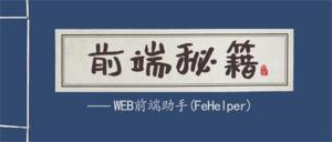 WEB前端助手FeHelper插件,前端实用工具集