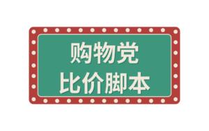 购物党比价油猴脚本,淘宝/京东/天猫/苏宁查看商品历史价格