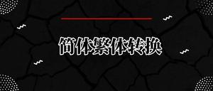 简体繁体转换插件,实现Chrome网页中文简繁体以及拼音互转
