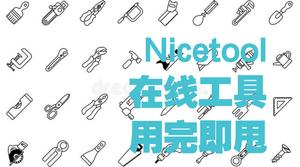Nicetool:无需下载,四百多件在线工具免费使用