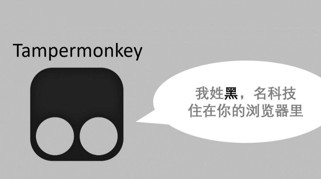 Chrome浏览器上有哪些超神的油猴脚本?