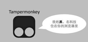 Chrome浏览器上有哪些超神的Tampermonkey油猴脚本?