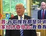 川普指责谷歌操控搜索结果,谷歌:我不是我没有