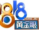 中国朋克民生节目,《1818黄金眼》沙雕新闻合辑!
