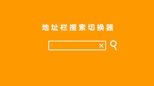 地址栏搜索切换器,一键切换搜索引擎,购物网盘翻译直达