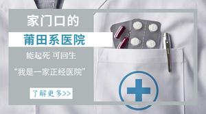 看病前上Github查一查,你家门口的也许就是莆田系医院