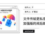"""文件""""到期即焚"""",FirefoxSend免费加密文件分享利器"""