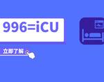 上万程序员被惹怒,注册996.icu域名反对996工作制