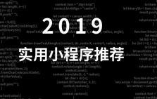 2019年第一波实用且有意思的小程序推荐!